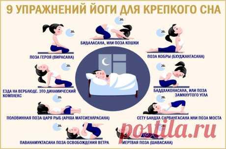 Снотворные асаны - йога от бессонницы, избытка лунга, ветра, ваты