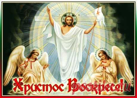 Картинка Христос Воскрес мои дорогие друзья