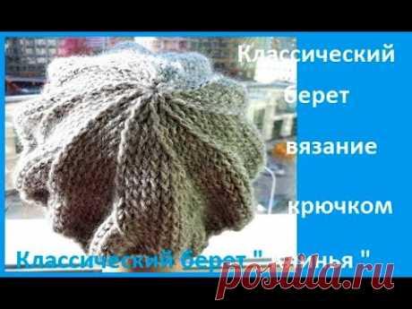 """Классический """"БЕРЕТ"""" клиньями, Вязание КРЮЧКОМ , crochet hat ( шапка № 181)"""