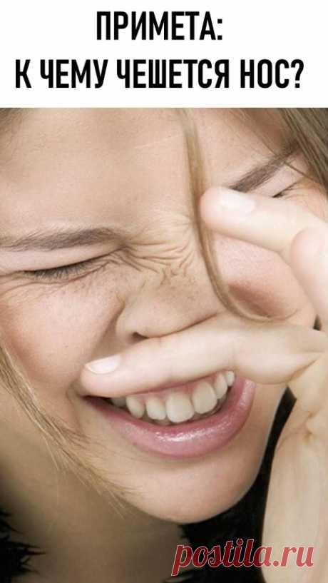 Примета: к чему чешется нос? Немало примет и суеверий связано с зудом носа. Одни верят, что нос чешется к деньгам, другие — к влюблённости, а третьи считают, что нос зудит к веселому празднику.