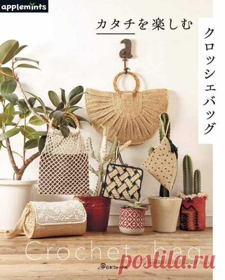 Crochet Bag -2021