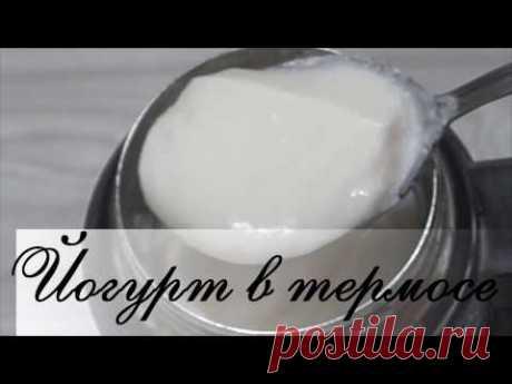 Йогурт без йогуртницы и специальных заквасок.
