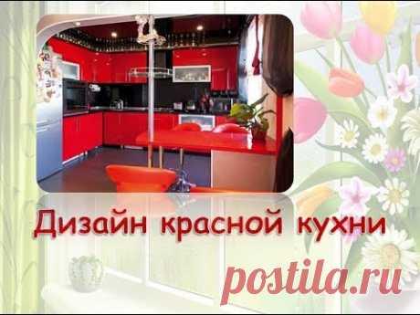 Дизайн красной кухни оригинальные дизайнерские идеи