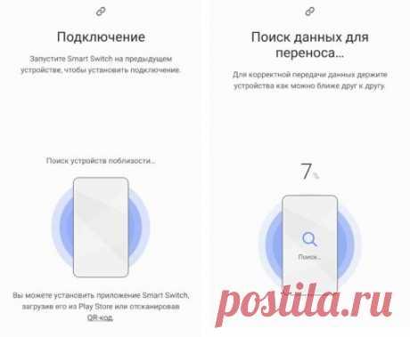Самый простой способ перенести данные на новый телефон