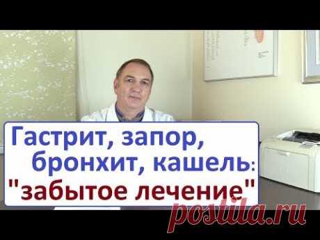 """Гастрит, запоры, бронхит, ангина, герпес – уникальное лекарство за 100 рублей. """"Забытая"""" медицина."""