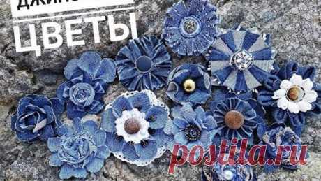 Цветы из джинсовой ткани своими руками.How to make denim flowers easy tutorial| Denim flower DIY