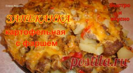 Запеканка картофельная с фаршем - Простые рецепты Овкусе.ру