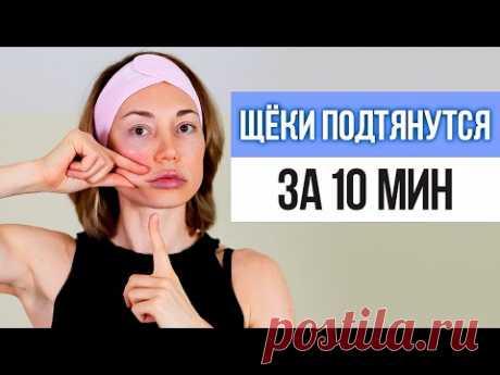 3 простых упражнения для ОБВИСШИХ ЩЁК. Как подтянуть обвисшие щеки в домашних условиях