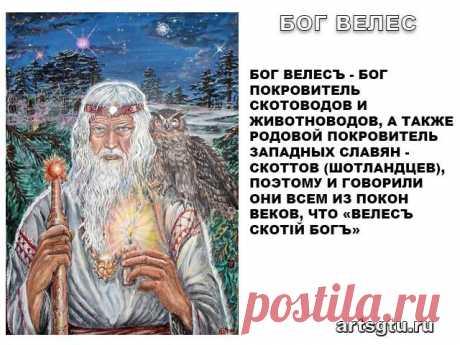 Славянские Боги — Бог Велес Бог Велес - Бог-Покровитель скотоводов и животноводов, а также Родовой Покровитель западных славян - Скоттов (шотландцев)