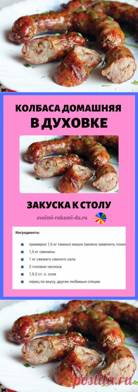 Колбаса домашняя в духовке: приготовь к Пасхе шикарную закуску!