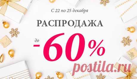 Распродажа: подарков много не бывает! Скидки до 60%!   Faberlic