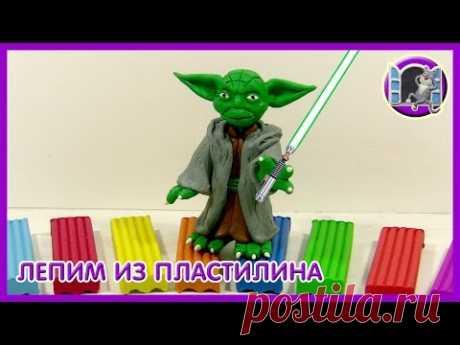 МАГИСТР ЙОДА - Лепим из пластилина | Master Yoda Star Wars