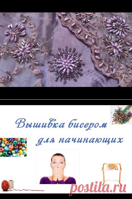 Вышивка бисером | Anya Katargina | Идеи и фотоинструкции бесплатно на Постиле
