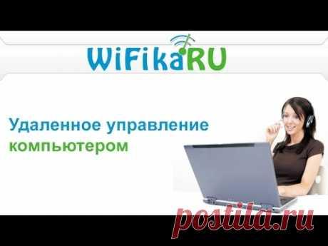 Удаленное управление компьютером - ЭТО ПРОСТО