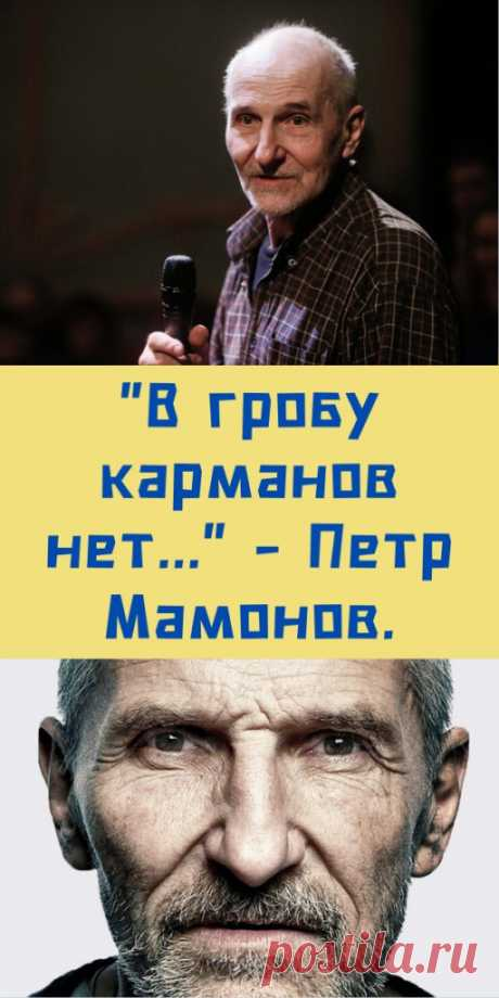 """В гробу карманов нет..."" - Петр Мамонов. - likemi.ru"