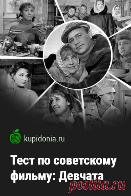 Тест по советскому фильму: Девчата. Развлекательные тест о советском кино по кинокомедии Мосфильма «Девчата», состоящий из 30 вопросов разной сложности.