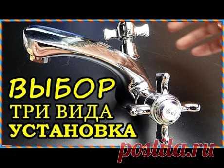 █ Как выбрать и легко установить СМЕСИТЕЛЬ / install the faucet,