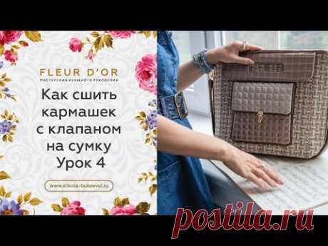 Как сшить накладной кармашек с клапаном на сумку. Урок 4 | Valentina Bukeeva