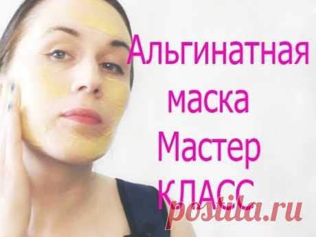 Мастер класс: альгинатная маска. Врач косметолог Елена Бэкингерм