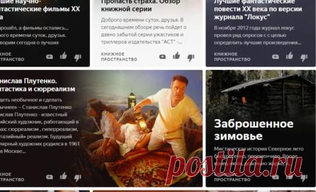 Книжное пространство   Yandex Zen