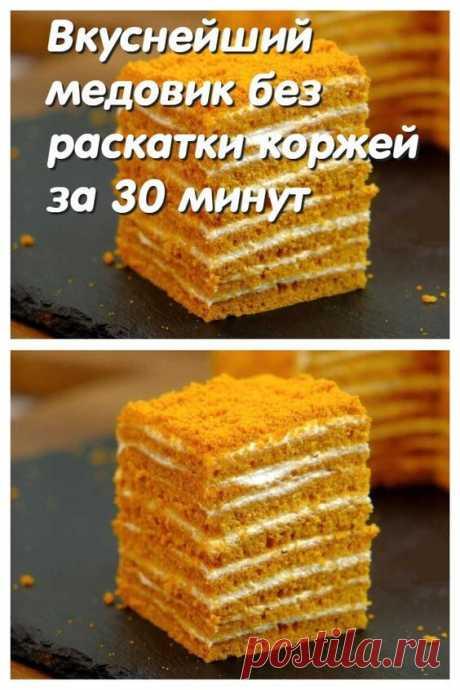 Вкуснейший медовик без раскатки коржей за 30 минут Поделиться на Facebook Благодаря этому рецепту, вы очень быстро и без сложностей приготовите любимый медовик. И все потому что коржи для него не нужно раскатывать. Получается медовик не хуже, чем по оригинальному рецепту. Такой же вкусный, нежный и со сметанным кремом.    Для теста нужны следующие продукты: Мед 80 г; Сливочное масло 100 г; Мука 180-200 г; Сахар 100 г; Сода одна ч. л. без горки; Соль одна щепотка; Куриные я...