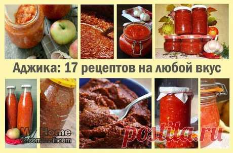 Аджика на любой вкус: https://dom-ozhag.mirtesen.ru/blog/43683107329