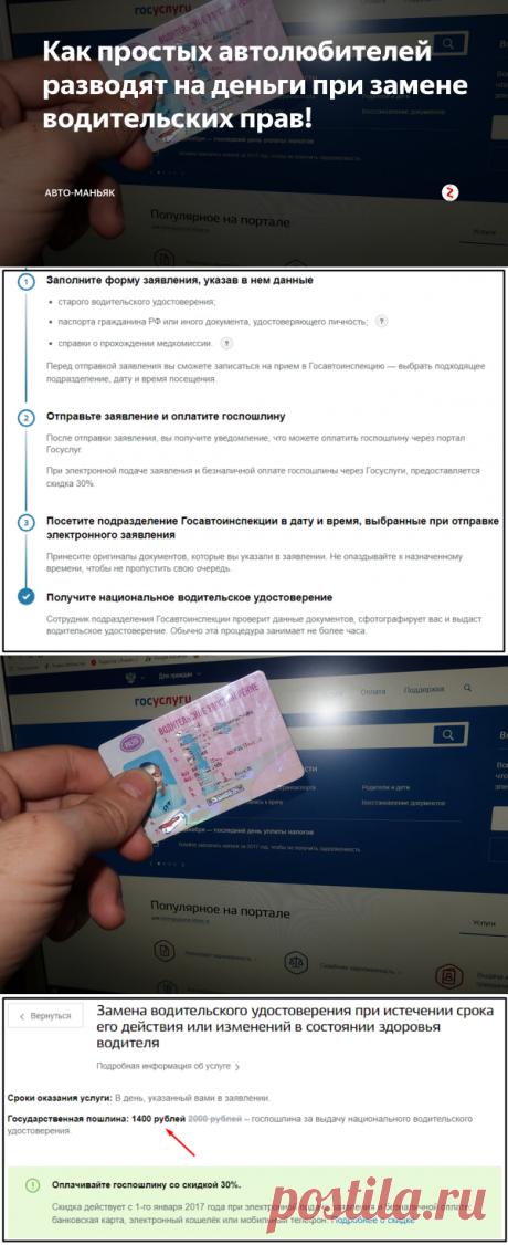 Как простых автолюбителей разводят на деньги при замене водительских прав!   Авто-маньяк   Яндекс Дзен