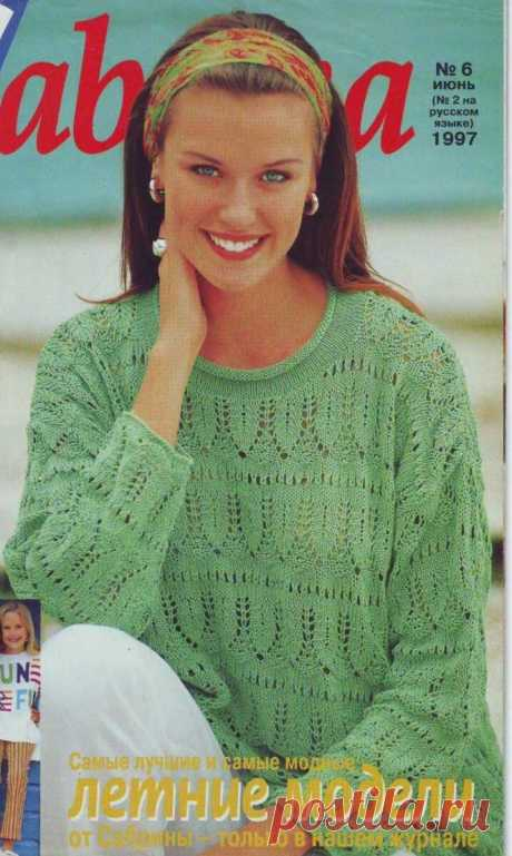 Знаменитый журнал с легендарными моделями для вязания. | Asha. Вязание и дизайн.🌶 | Яндекс Дзен