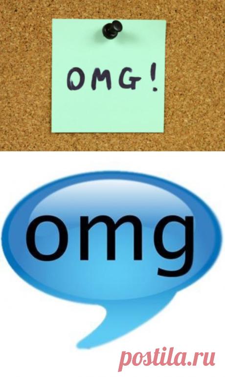 OMG - что значит в переписке на английском языке? Обозначение и перевод на русский