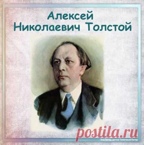 23 февраля - день памяти Алексея Толстого (русский писатель и публицист)