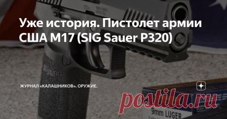 Уже история. Пистолет армии США M17 (SIG Sauer P320) Три года назад пистолет SIG Sauer P320 под названием M17 был принят на вооружение армии США вкачестве табельного оружия, которое должно...