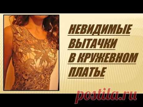 Как сделать невидимые вытачки в кружевном платье? Обработка пройм и горловины в платье из кружева