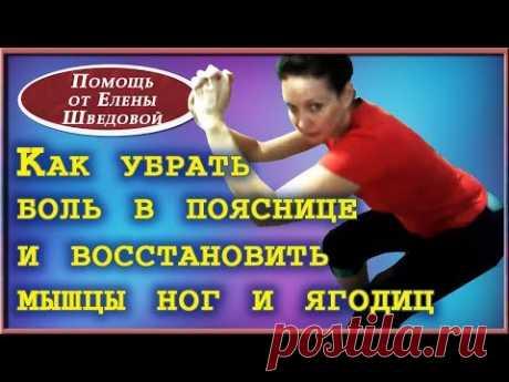 Укрепите ягодичные мышцы и оздоровите органы малого таза. Техника «Приседания» от Елены Шведовой