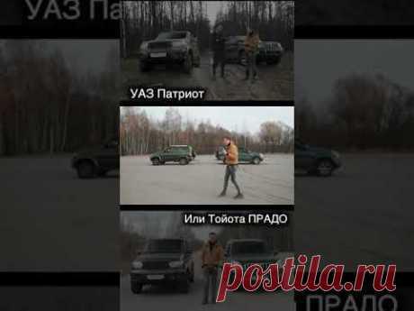 Что лучше: Новый УАЗ Патриот на автомате или старый Тойота Ленд Крузер Прадо на механике? - #shorts