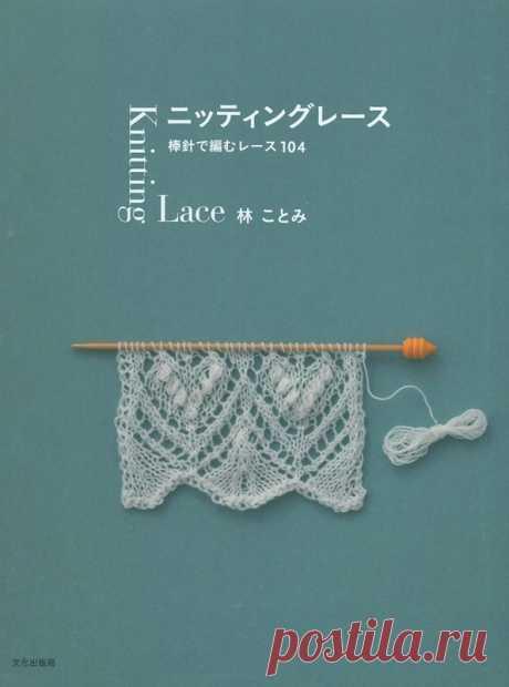 Knitting Lace 104 2012