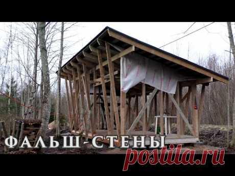 Каркасные Фальш Стены | Сарай - Мастерская