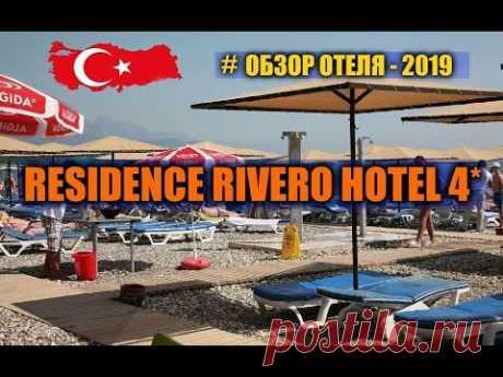 RESIDENCE RIVERO HOTEL 4* Турция 2019... - YouTube