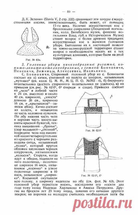 Головные уборы | Русский орнамент | VK