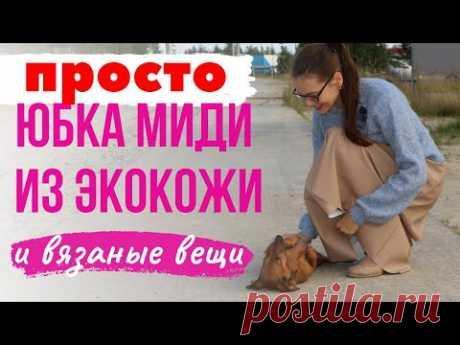 Шью сама ЮБКА миди из ЭКОКОЖИ/Burda 6/2019