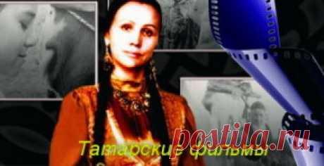 Татарские фильмы смотреть онлайн