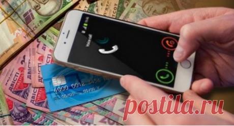 УВАГА!!! Новий розвод! Щойно подзвонили з мобільного телефону, голос-робот запитує… — Украина Online