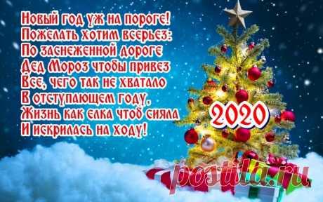 Оригинальные тосты на Новый год 2020 на корпоратив: текст речи