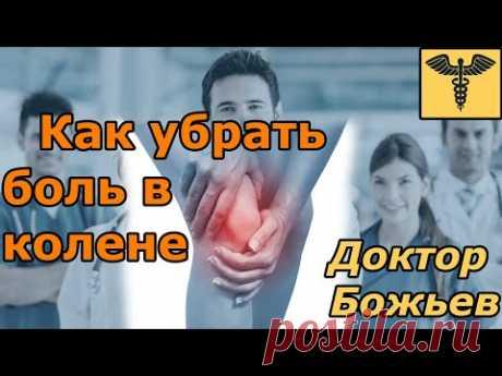 Болит колено - как убрать боль | Лечение растяжением
