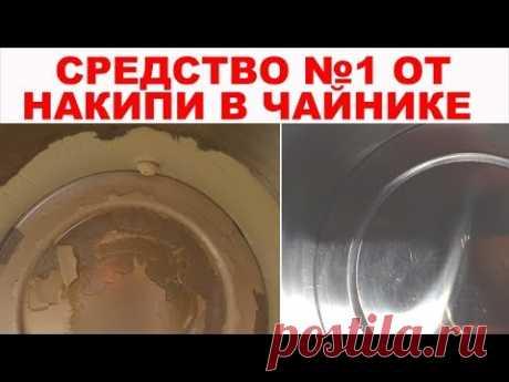 Как очистить чайник от накипи ЛЕГКО и БЫСТРО   100%  результат    СРЕДСТВО №1 ПРОТИВ ЛЮБОЙ НАКИПИ
