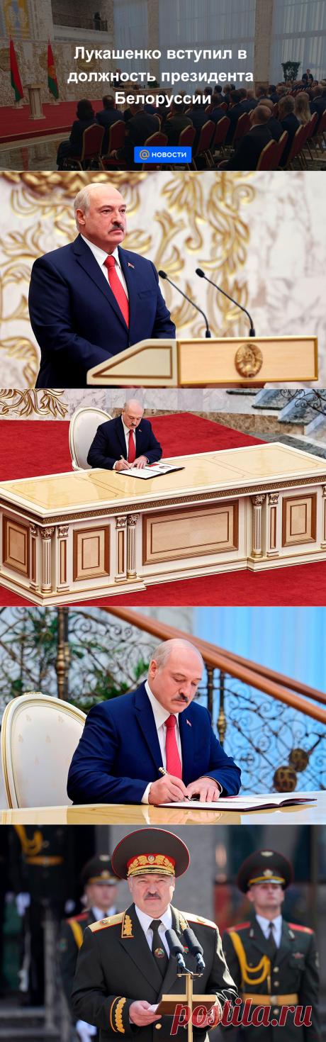 23.09.20-Лукашенко вступил в должность президента Белоруссии - Новости Mail.ru