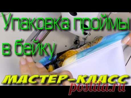 Обработка ПРОЙМЫ - упаковка в бейку МАСТЕР-КЛАСС