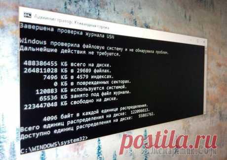 Проверка и исправление ошибок диска с помощью утилиты Windows Chkdsk Сбои в работе Windows, аварийное выключение питания компьютера, эксперименты с софтом для управления дисковым пространством, последствия проникновения вирусов – эти и иные проблемы могут приводить к а...