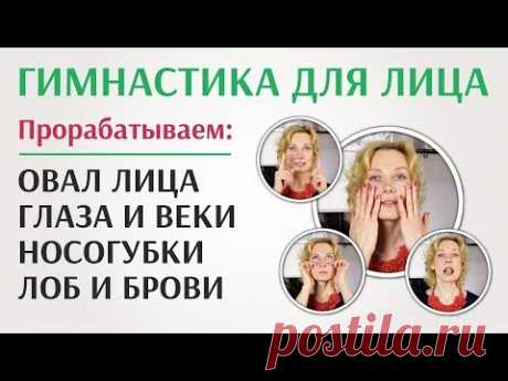 Гимнастика для лица (фейсбилдинг): овал лица, носогубные складки, морщины вокруг глаз
