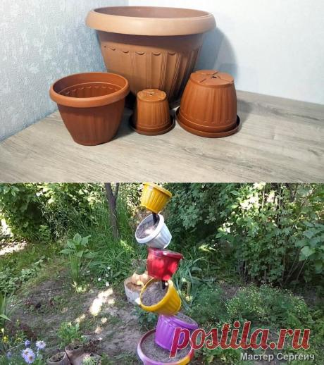 Простая, но классна идея для дачи и сада из цветочных горшков | Мастер Сергеич | Яндекс Дзен