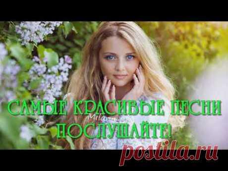 СБОРНИК ОБАЛДЕННЫЙ - Слушаешь и душой отдыхаешь! Послушайте!!!